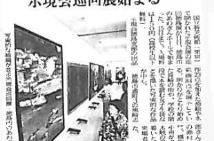 徳島新聞H22.6.11