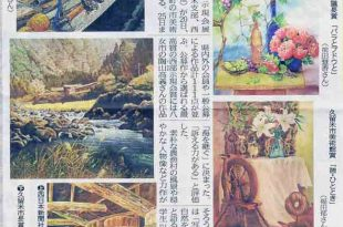 西日本新聞の掲載記事