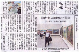 中日新聞社掲載