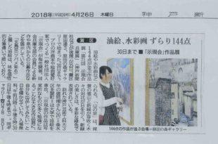 示現会兵庫展の新聞記事