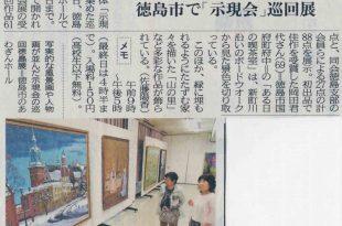 「徳島新聞」平成30年6月17日