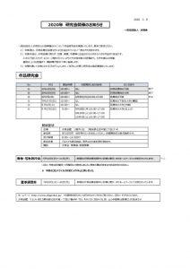 2020_StudyGroup_ver02のサムネイル