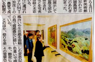 「徳島新聞」平成28年6月16日 夕刊