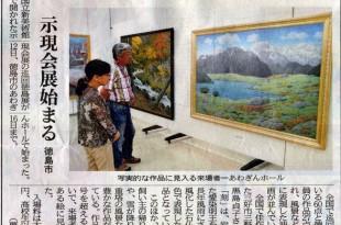 「徳島新聞」6月12日