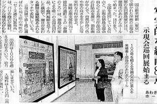 「徳島新聞」2013年6月14日夕刊