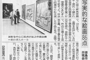 2012年6月15日「徳島新聞」夕刊