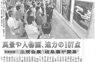 岐阜新聞H21.7.8