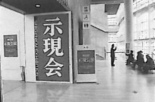 展覧会 会場入口