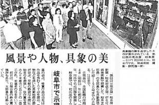 岐阜新聞H22.7.6