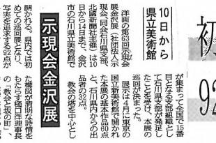 北国新聞H22.11.2