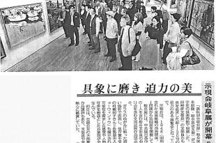 岐阜新聞H23.4.20