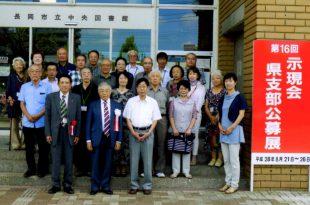 第十六回新潟県支部公募展 会場・長岡市美術センター