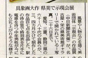 「中日新聞」平成二十八年六月二十四日 朝刊