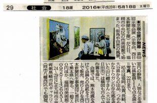 「西日本新聞」平成28年5月18日
