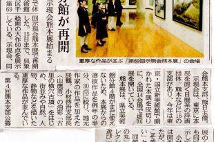 「熊本日日新聞」平成28年5月11日 朝刊