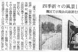 神戸新聞H21.4.27