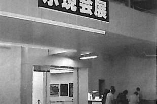 北九州展会場