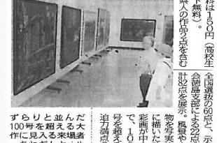 徳島新聞H21.6.12