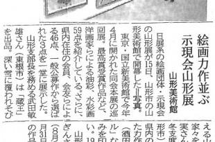 山形新聞H21.7.16