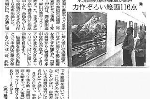 神戸新聞H22.4.29