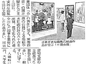 中日新聞H22.6.24