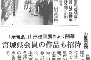 山形新聞 H23.7.13