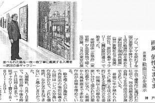 神戸新聞H23.4.28