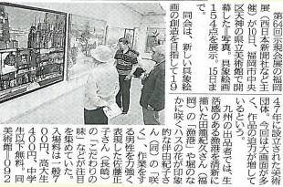 西日本新聞H23.5.11
