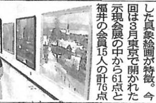 福井新聞H23.6.25