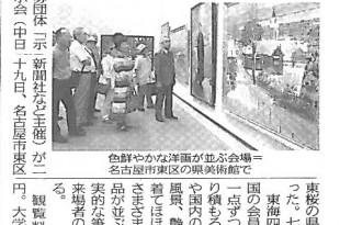 中日新聞H23.6.30