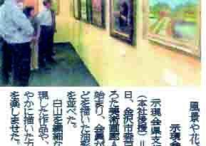 「北国新聞」平成29年6月17日