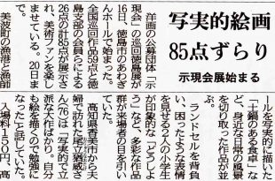「徳島新聞」平成29年6月16日 夕刊