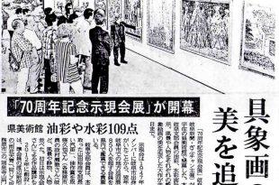 「岐阜新聞」平成29年7月26日
