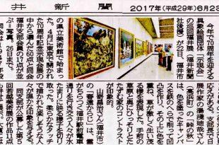 「福井新聞」平成29年 6月23日