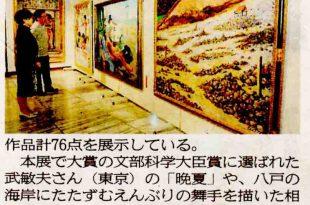 「東奥日報」平成29年8月17日