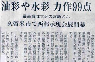 「西日本新聞 平成29年11月22日」