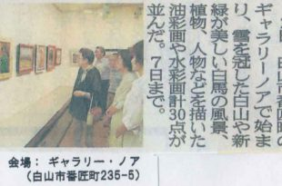 「北国新聞」平成30年8月3日 朝刊