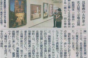 「中日新聞」平成30年6月30日