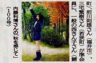 「福井新聞」平成30年 4月13日