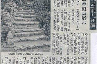 「西日本新聞」平成29年6月20日