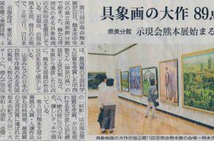 「熊本日日新聞」平成30年5月23日