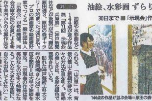 「神戸新聞」平成30年4月26日