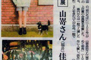 「福井新聞」2019年4月12日