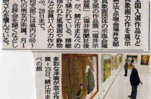 「福井新聞」2018年10月24日