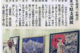 「東進ジャーナル」令和元年8月30日