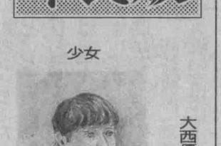 「中日新聞」7月4日