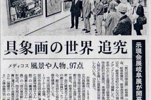 「岐阜新聞」5月16日
