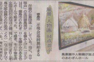徳島新聞 6月15日 朝刊