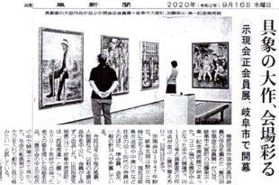 「岐阜新聞」令和2年9月16日