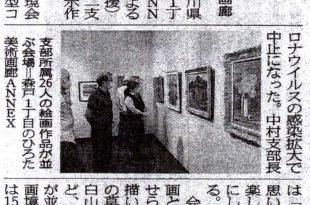 「北國新聞」  令和2年9月9日